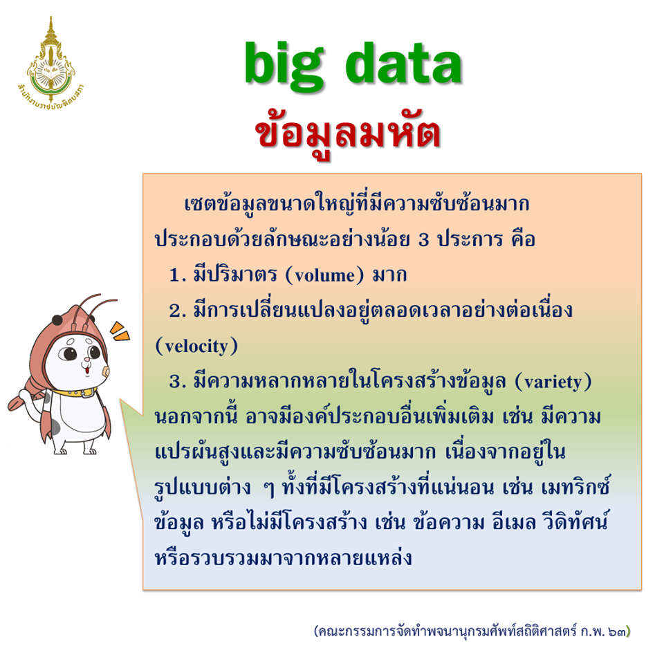 big data (ข้อมูลมหัต)