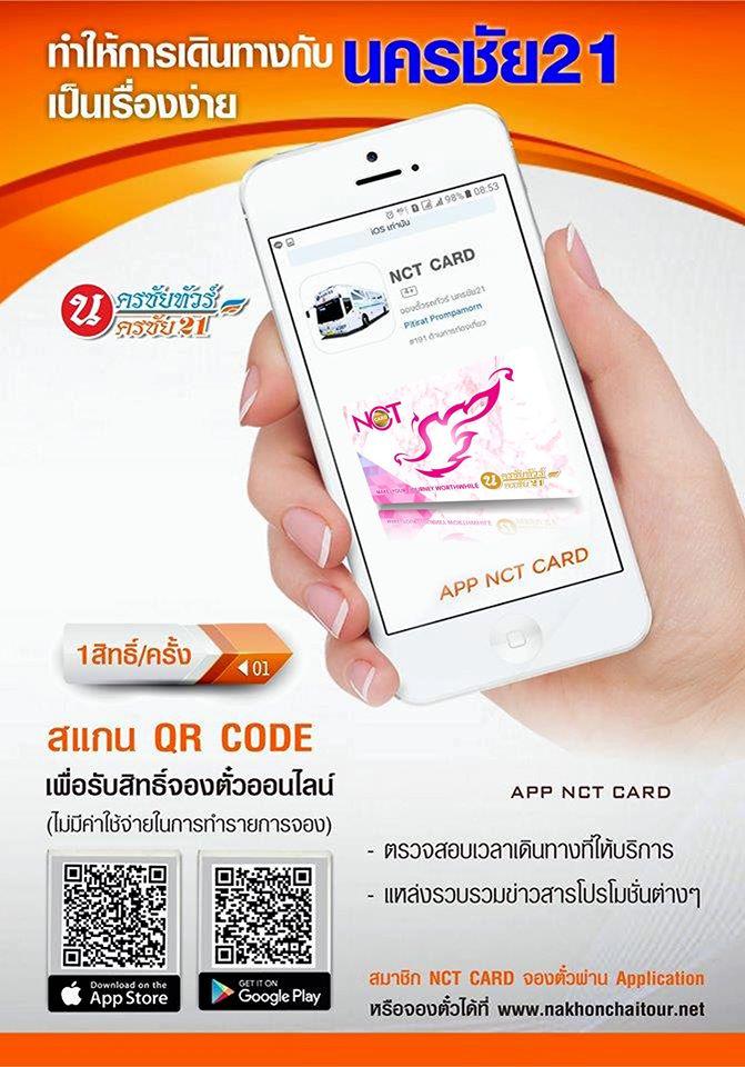 ขั้นตอนการจองตั๋วรถทัวร์กรุงเทพ-โคราช-ของนครชัย-21-ผ่าน-App-NCT-Card