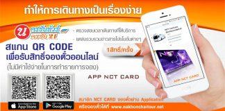 ขั้นตอนการจองตั๋วรถทัวร์กรุงเทพ-โคราช ของนครชัย 21 ผ่าน App NCT Card