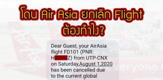 โดน Air Asia ยกเลิก Flight ต้องทำไง_01