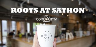 roots at sathon