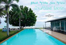 ที่พัก ขนอมติดทะเล บ้านศิวิไลซ์ รีสอร์ท (Baan Civi Lize Resort) ออกเดินทาง