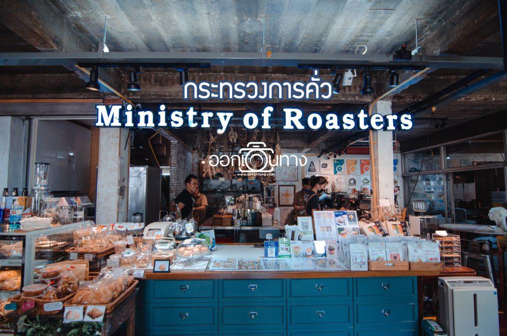 กระทรวงการคั่ว Ministry of Roasters