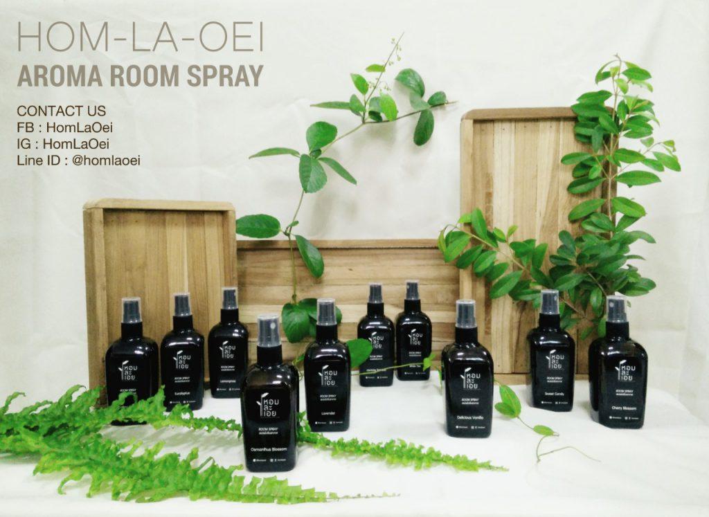 หอม-ละ-เอย | สเปรย์หอมปรับอากาศ (Aroma Room Spray)