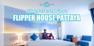 ที่พักพัทยากลาง โรงแรม Flipper House Pattaya | ฟลิปเปอร์ เฮ้าส์ พัทยา [ออกเดินทาง]