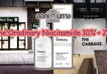 รีวิว The Ordinary Niacinamide 10% + Zinc 1%